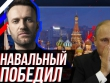 «Дело раскрыто»: допотопная система ФСБ «слилась» под натиском Навального. ВИДЕО