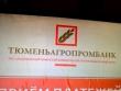 Топ-менеджерам Тюменьагропромбанка шьют уголовное дело