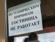 Холидей по-русски. ЧОПовцы и качки заблокировали отель всемирно известной сети в Челябинске «в рамках гражданско-правовых отношений»