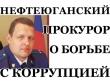 Кому выгодна PR-кампания против бывшего топ-менеджера дочки «Роснефти» Анатолия Каралюса