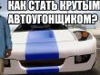 Автоугонная мафия бессмертна? Арестованные Роман Килиевич, Андрей Курдюков и Евгений Постников надеются на «крышу» в органах…