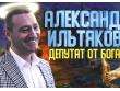 Воцерковлённый жмот из «Велеса». «Колбасный» депутат Ильтяков зажал на храм-сарай, но удостоился поклонов от РПЦ