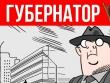 «Холодок, дай лизнуть тебе разок!» Пропагандистская показуха на фоне потемкинских деревень «высокоэффективного» губернатора Кобылкина