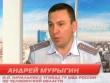Первый год комом. Полковник полиции Андрей Мурыгин разгребает дебютные скандалы