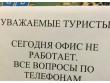 Хозяину «45 параллели» Даниле Барышкину обманутые туристы параллельны
