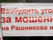 Путин олигарха за язык не тянул. Виктор Рашников - много берет и мало отдает?