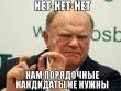 Дюжина ножей в спину КПРФ. Алексей Савинцев провожает на покой Геннадия Зюганова