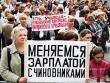 Дмитрий Кобылкин опять чешет? Якобы бюджетники Ямала – сплошь миллионеры