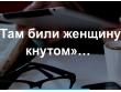 Защитники Саши Франц просят Генпрокуратуру и ФСБ пресечь коррупцию в тюменском УМВД. ДОКУМЕНТЫ