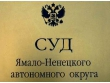 «Узнав, что сужусь с «Газпромом», юристы от меня шарахаются». Отработавший десятки лет водитель из Надыма упёрся в стену корпоративного и судейского равнодушия