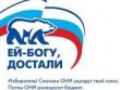 Тюменская областная Дума как хорошо управляемое «болото». «Единая Россия» затыкает рты несогласным