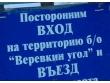 Законы загнали в Верёвкин угол. Как дискредитировали путинский Год экологии в закрытой вотчине Росатома: СКАНЫ, ФОТО, ВИДЕО