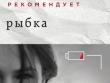 Госзабава. Рыбка покорила губернатора Комарову на сотни тысяч бюджетных рублей