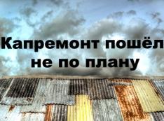 Станислав Суханов нарвался на выговор. Прокуратура проверяет назначенца губернатора Евгения Куйвашева в «кормушке капремонтов»