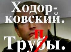 «Я не убивал…» После освобождения из колонии экс-олигарх Ходорковский открещивается от причастности к устранению неудобного мэра