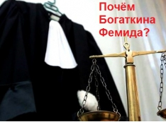 Богатства Натальи Богаткиной. СМИ изучают признаки «нетрудовых доходов» арбитражной судьи