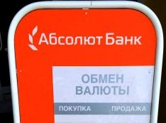 Абсолют-банк - «бегемот», который не переживёт вымывание капитала?