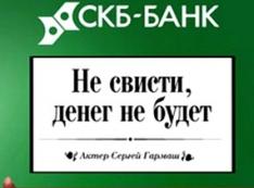 Осторожно! СКБ-банк Дмитрия Пумпянского зашатался, скрывая плачевные проблемы за весёлым ребрендингом?
