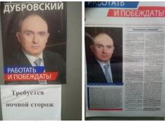 Знакомьтесь, уральский Туркменбаши – Борис Дубровский! Откуда такой «дикий» процент на выборах губернатора?