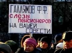 «Путин сказал не кошмарить бизнес». Как силовики «футболят» пострадавших от пирамиды «Золотой запас» и Роскомснаббанка