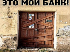 «Хотим привлечь внимание к махинациям…» Обманутые клиенты лопнувшего банка обратились в редакцию «Компромат-Урал»