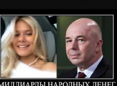 Силуанов обожает Америку? Минфин-сожитель Ольги Хромченко, обласканной миллиардными госактивами, подмахнул не то