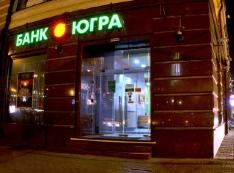Куда отец и сын Хотины заведут банк «Югра»?