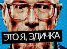 Аферист из Екатеринбурга Эдик Федосов положил глаз на «Щёлково Агрохим»