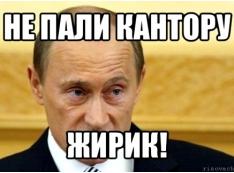 Долой такую губернаторшу! Жириновский «мочит» Комарову. ВИДЕО