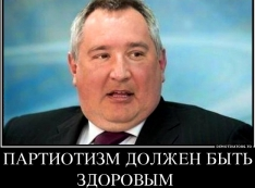 И где строгий Дмитрий Рогозин? Из оборонного ФГУП увели 46 млн. рублей на «переплёт документов»
