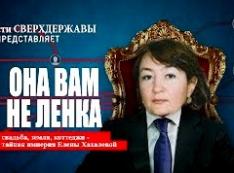 Борзота продолжается. «Подделанная» судья Хахалева как зеркало российского беспредела
