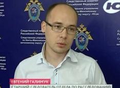 Следователь Галимук прикрывает главу Сургутского района Макущенко и все эпизоды передачи «взяточных» денег списывает на его жену
