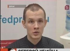 Убийца Василий Федорович арестован, но дело его банды живет!