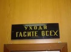 В реконструкции Сургутской ГРЭС обнаружили мошенничество на десятки миллионов