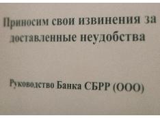 Как и предупреждала редакция «Компромат-Урал», Романюты довели до ручки Сибирский банк реконструкции и развития